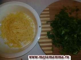 Сыр натереть на крупной терке, зелень мелко порезать.
