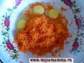 Морковь натереть на средней терке. Добавить яйца и размешать.