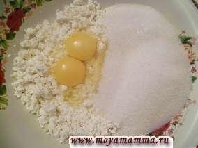 Творог смешать с яйцами, сахаром, разрыхлителем.