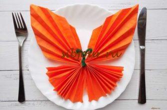 Салфетка сложенная бабочкой