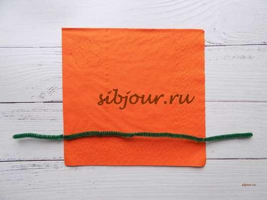 Большая оранжевая трехслойная салфетка и синельная проволока